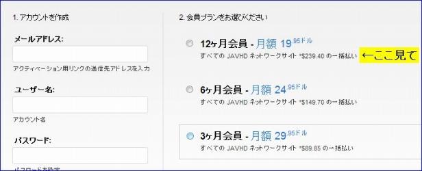 日本語の入会ページ